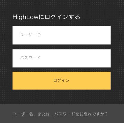 ログインIDとパスワードの入力