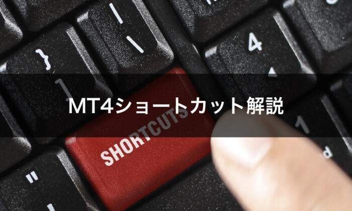 作業効率5倍!絶対に覚えてほしいMT4のショートカット術!