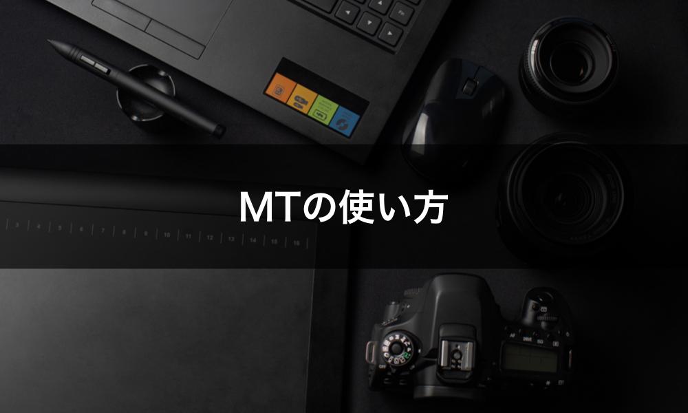 MT4の使い方