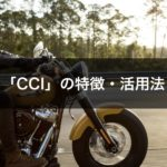 CCIの特徴活用法徹底解説