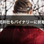 武井壮もバイナリーオプションに挑戦.001