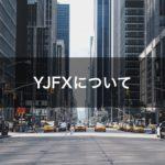 バイナリーオプションYJFX