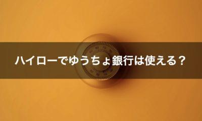 ハイローゆうちょ銀行トップページ