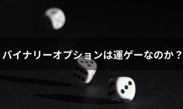 バイナリーオプションは運ゲーでは絶対に勝てない理由!勝てる投資にするための考え方